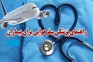 راهنمای پزشکی در سفر